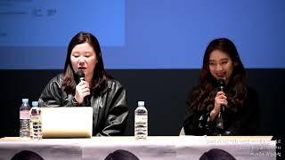 Gambar cover [4k30p][2019.03.06] 영화 아사코(Asako I & II) 씨네큐브 달콤씁슬 GV상영회-최희서배우 & 이은선기자