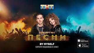 Кирилл Медников и ANIKV — By Myself mp3