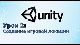 Создание игр / Unity C# уроки/ #2 Создание игровой локации