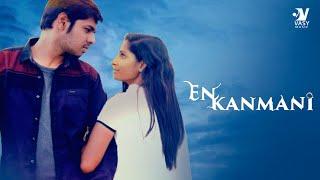 Enn Kanmani - Tamil Album Song - Uyire Media