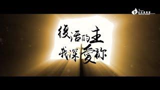 台北復興堂【復活的主,我深愛袮】