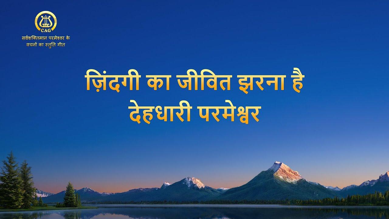 2021 Hindi Christian Song   ज़िंदगी का जीवित झरना है देहधारी परमेश्वर (Lyrics)