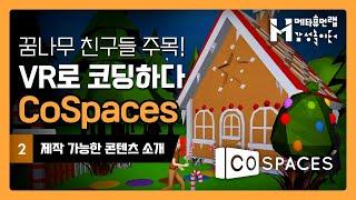 VR로 코딩을 하다_ 2편 Cospaces 작품소개