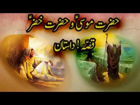 Hazrat musa Hazrat khizar Qisa Dastan