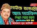 মাইজভান্ডারী ছেমা NEW 18 | আহম্মদ নূর আমিরী | BANDARI SONG | ICP BD