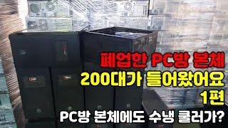 [Korea ITAD] 폐업한 PC방 본체와 모니터가 …