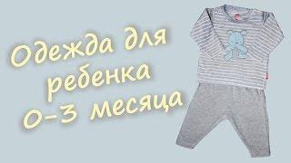 Покупки для малыша ✾ Одежда 0-3 месяца ✾ Практичная и не очень