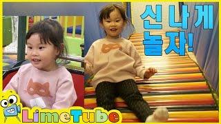 상상 놀이터에서 신나게 놀자! 라임아 ❤︎ 뽀로로 장난감 게임 놀이 LimeTube & Toys Play 라임튜브