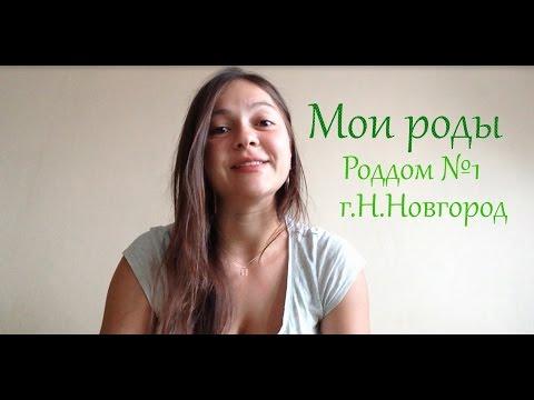Мои роды в роддоме №1 Н.Новгорода + ФОТО палаты