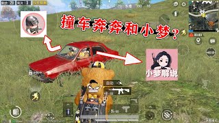 Lanyi Gaming : Encounters Benben and Xiaomeng in the Game, Why do We Kill Each Other