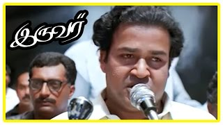 Iruvar Movie Scenes | Nasser passes away | Mohanlal creates controversy in party | Prakash Raj