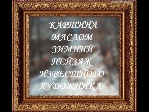 Картина маслом зимний пейзаж «Зимний вечер»