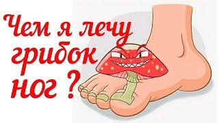 Каким недорогим средством я лечу грибок ног