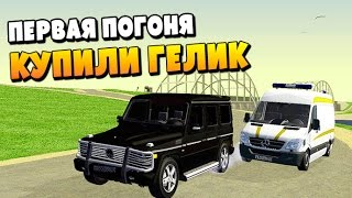 Video КУПИЛИ ГЕЛИК!!! ПЕРВАЯ ПОГОНЯ!!! - CRMP #14 [GTA RolePlay] download MP3, 3GP, MP4, WEBM, AVI, FLV Maret 2018