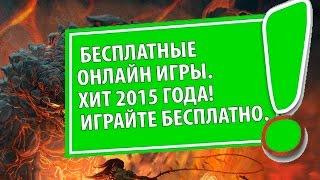 Бесплатные онлайн игры. Хит 2015 года! Играйте бесплатно.