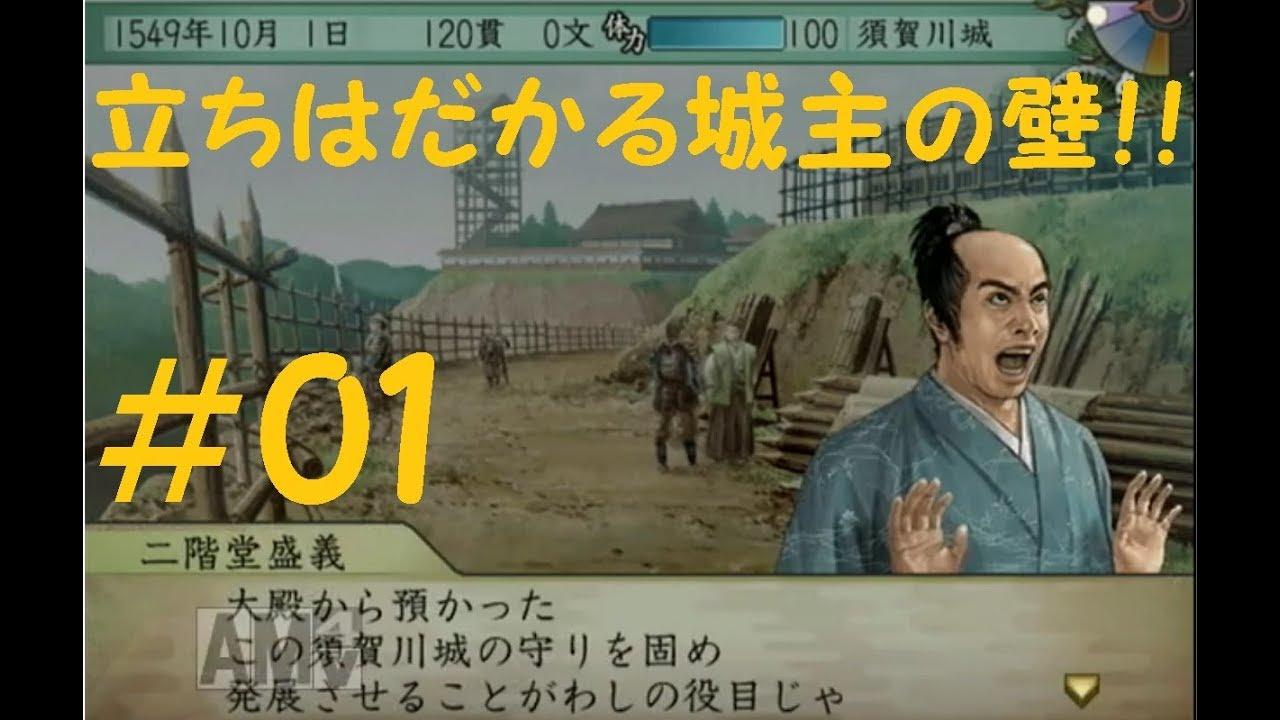 01 実況 太閤立志伝5 二階堂盛義...