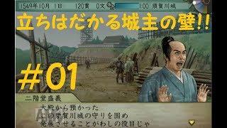 太閤立志伝5 二階堂盛義編 シーズン2