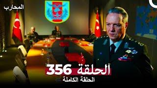 المحارب الحلقة 356 كاملة Savaşçı