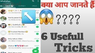 6 secret hidden features whatsap || New WhatsApp Tricks ! 2018 Latest WhatsApp Hidden Feature