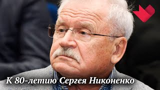 К юбилею Сергея Никоненко | Раскрывая тайны звезд