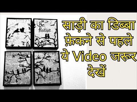 wall-decoration-part-2-diy-|easy-with-newspaper-and-saree-box|vishwadeep