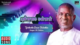 Punnagai Mannan Movie Songs - Yedhedho Ennam Valarthen   Kamal Haasan, Revathi  Ilaiyaraaja Official