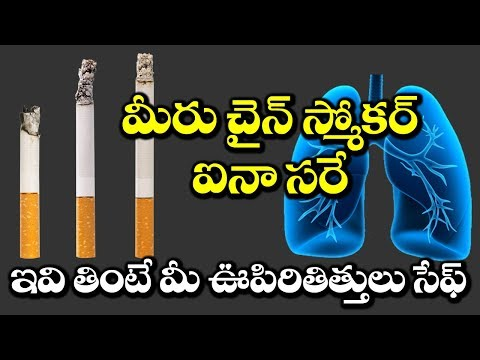 Lung Cleaning Tips For Chain Smokers | How To Clean Our Lungs? | Latest Health News | VTube Telugu