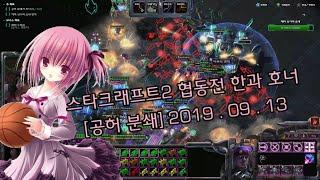[야마루 요사키] 스타크래프트2 협동전 한과 호너 (1…