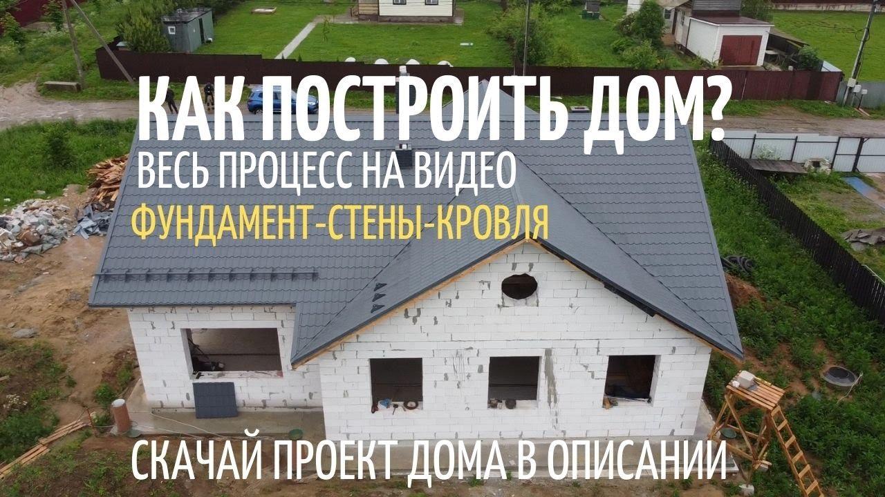 Строительство коробки дома от фундамента до крыши // Благоустройство.рф