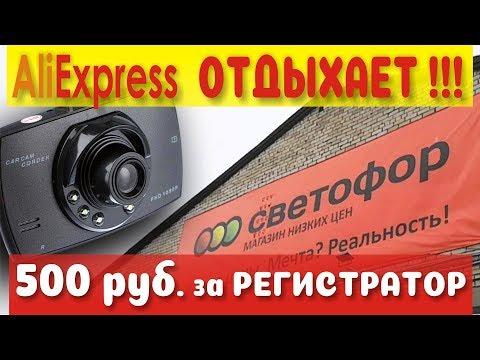 Видеорегистратор из магазина СВЕТОФОР || AliExpress отдыхает || Видеорегистратор XJG30.
