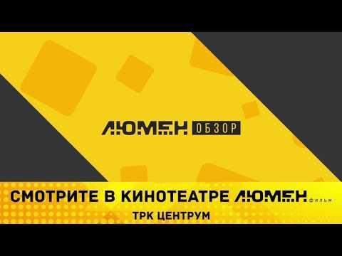 Обзор кинотеатр ЛЮМЕН ФИЛЬМ