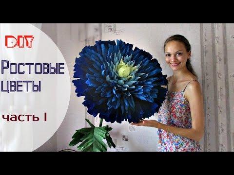 Большие цветы из бумаги: как сделать цветы своими руками. Часть 1