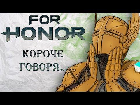 Короче говоря, я решил сыграть в For Honor