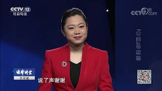 """《法律讲堂(生活版)》 20190920 """"亡妻""""的欺骗  CCTV社会与法"""