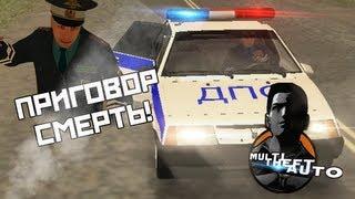 MTA - ВАЗ #8 Опасный закон