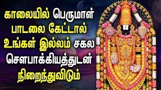 Supreme God of Seven Hills Venkateswara Padalgal Perumal Bakthi Padal Best Tamil Devotional Songs
