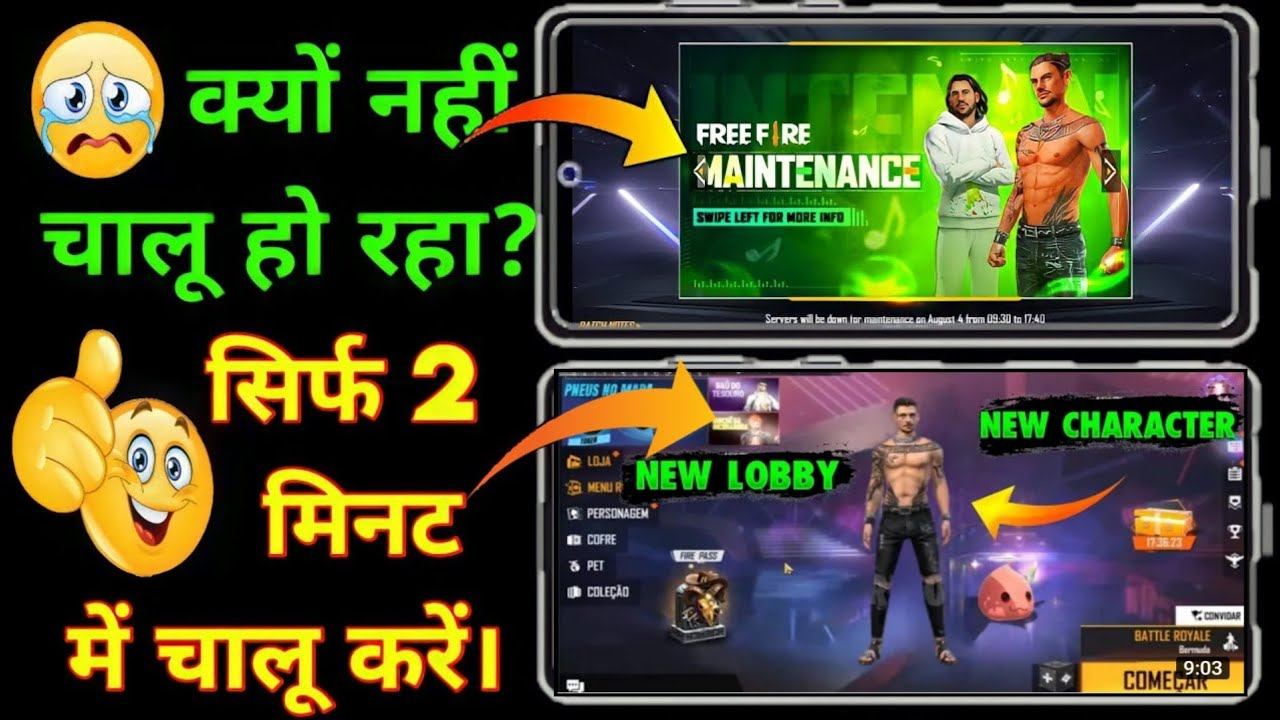 HOW TO OPEN FREE FIRE GAME    FREE FIRE MAINTENANCE FULL DETAILS    OB29 UPDATE FREE REWARDS