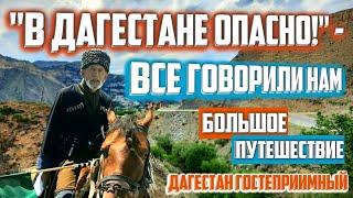 Опасный Дагестан - проверили на себе    Дагестан Большое путешествие   Мифы о Дагестане