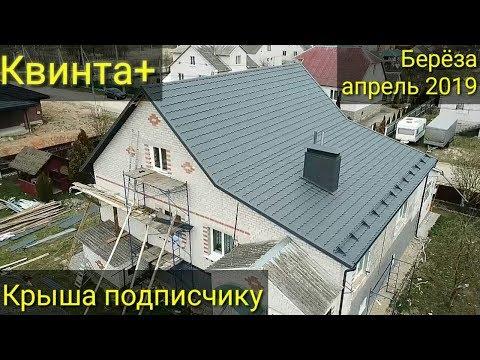 Крыша подписчику г. Берёза апрель 2019 Квинта плюс