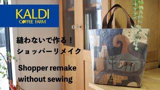 【縫わない紙袋リメイク❣️】カルディ☕️ショッパーでトートバッグの作り方✨How to make a KALDI remake bag without sewing