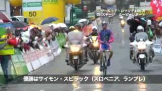 ツール・ド・ロマンディ2010第4ステージ 雨の降るゴール地点にて