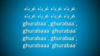 Ghurabaa