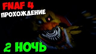 Five Nights At Freddy s 4 ПРОХОЖДЕНИЕ ПРОХОЖДЕНИЕ 2 ОЙ НОЧИ 5 НОЧЕЙ С ФРЕДДИ