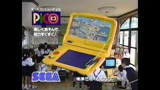 【1996 CM】 セガ キッズコンピュータ・ピコ (Sega Pico / Kids Computer Pico) Commercial