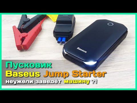 📦 Пусковой аккумулятор Baseus Jump Starter - Заводим машину с севшим аккумулятором!