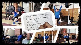 Тяжелая атлетика. Структура тренировки.