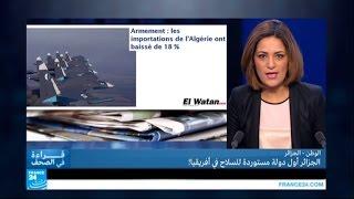 """""""فرانس 24"""".. صحف العالم تبرز سباق التسليح بين المغرب والجزائر"""