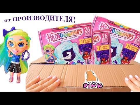 ПОСЫЛКА ОТ ПРОИЗВОДИТЕЛЯ! #КУКЛЫ HAIRDORABLES + куклы лол HAIRGOALS! Видео для Детей
