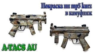 Как покрасить оружие в камуфляж A-TACS AU