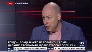 Гордон: При Зеленском мы узнаем правду о трагических событиях в Украине, потому что он честный